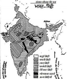 indian soil 1 255x300 - भारत की मिट्टियों के प्रकार और उनका वितरण