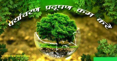पर्यावरण प्रदूषण पर निबंध