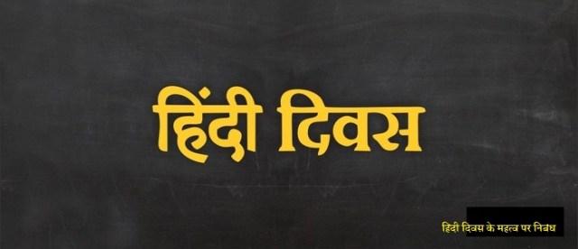 हिंदी दिवस के महत्व पर निबंध