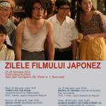"""""""Zilele Filmului Japonez"""" la București"""
