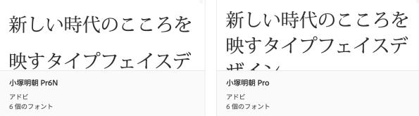 小塚明朝 の検索結果 - Adobe Fonts - fonts.adobe.com
