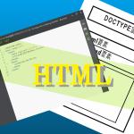 HTMLタグ記述の基礎、基本