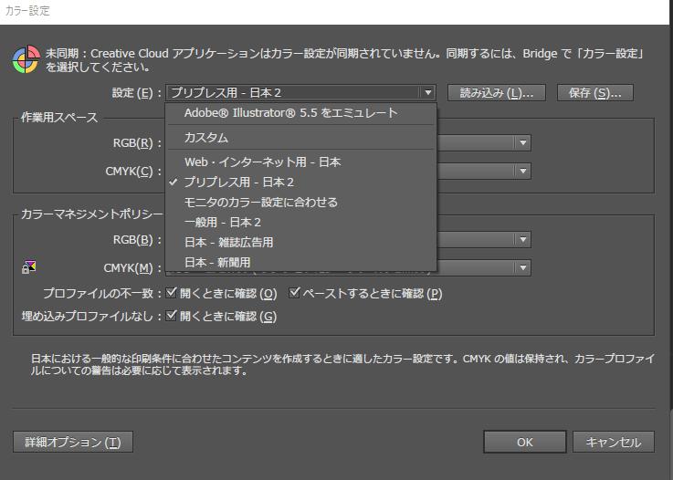 Illustrator カラー設定を設定する