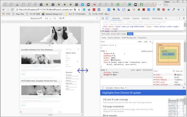 Chromeのデベロッパーツールでデヴァイス毎の表示を確認する方法03
