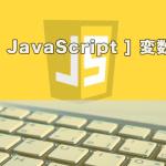 [ JavaScript ] 変数