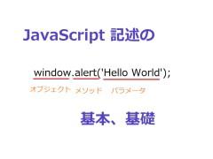JavaScript記述の基本、基礎