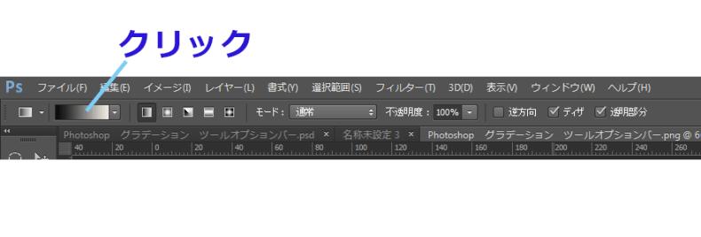 グラデーションの作成01