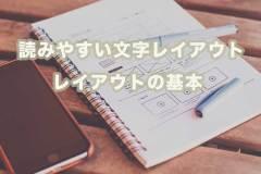 読みやすい文字レイアウトーレイアウトの基本