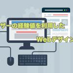 ユーザーの経験値を利用したWebデザイン