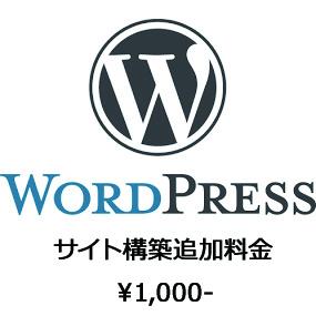 WordPressサイト構築追加料金