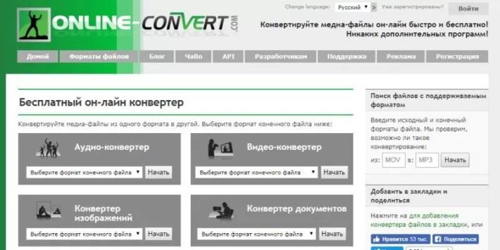 аудио-конвертор1
