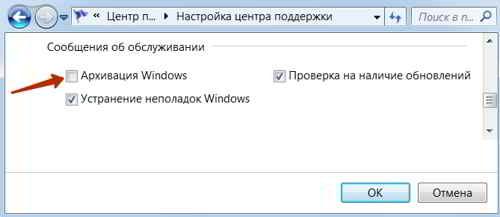Windows мұрағаттау