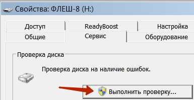 Controleer Flash-schijven op fouten bij het wijzigen van het bestandssysteem
