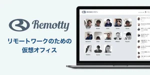 Remotty|リモートワークのための仮想オフィス