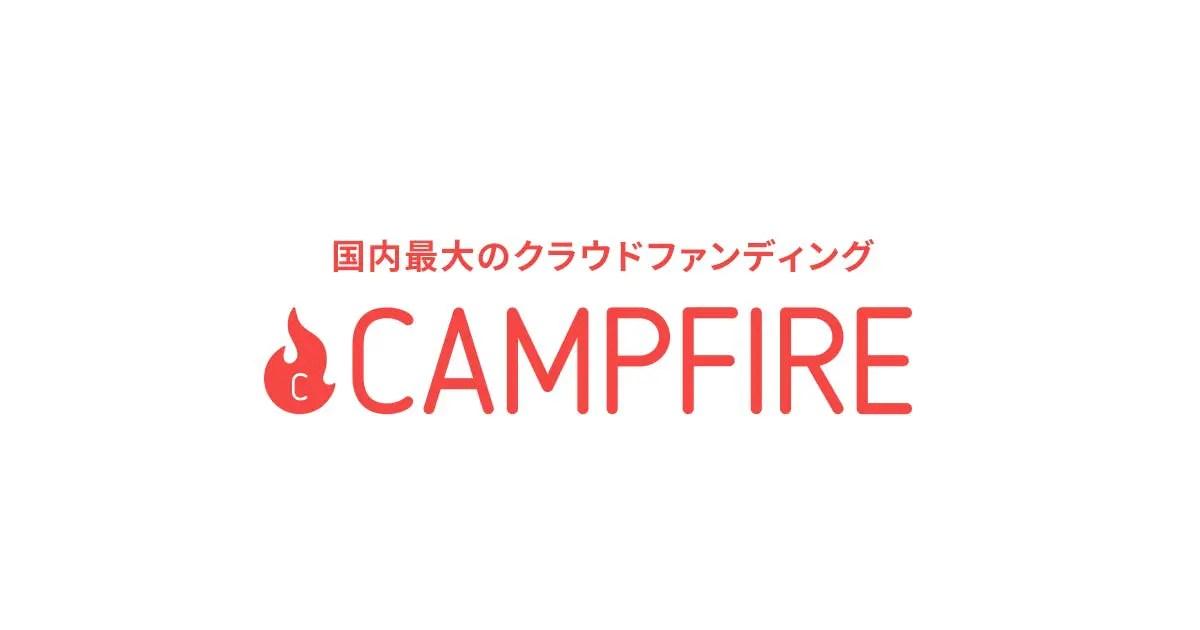 CAMPFIRE|国内最大のクラウドファンディングサービス