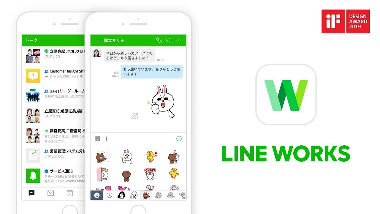 LINE WORKS|LINEとつながる唯一のビジネスチャット