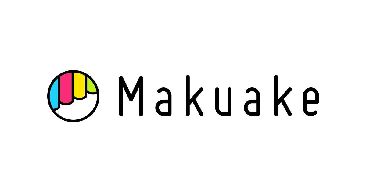 Makuake|購入型クラウドファンディングプラットフォーム