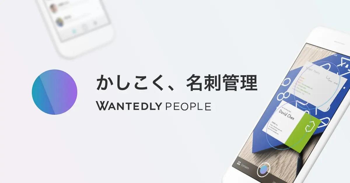 Wantedly People|瞬間データ化できる名刺管理アプリ