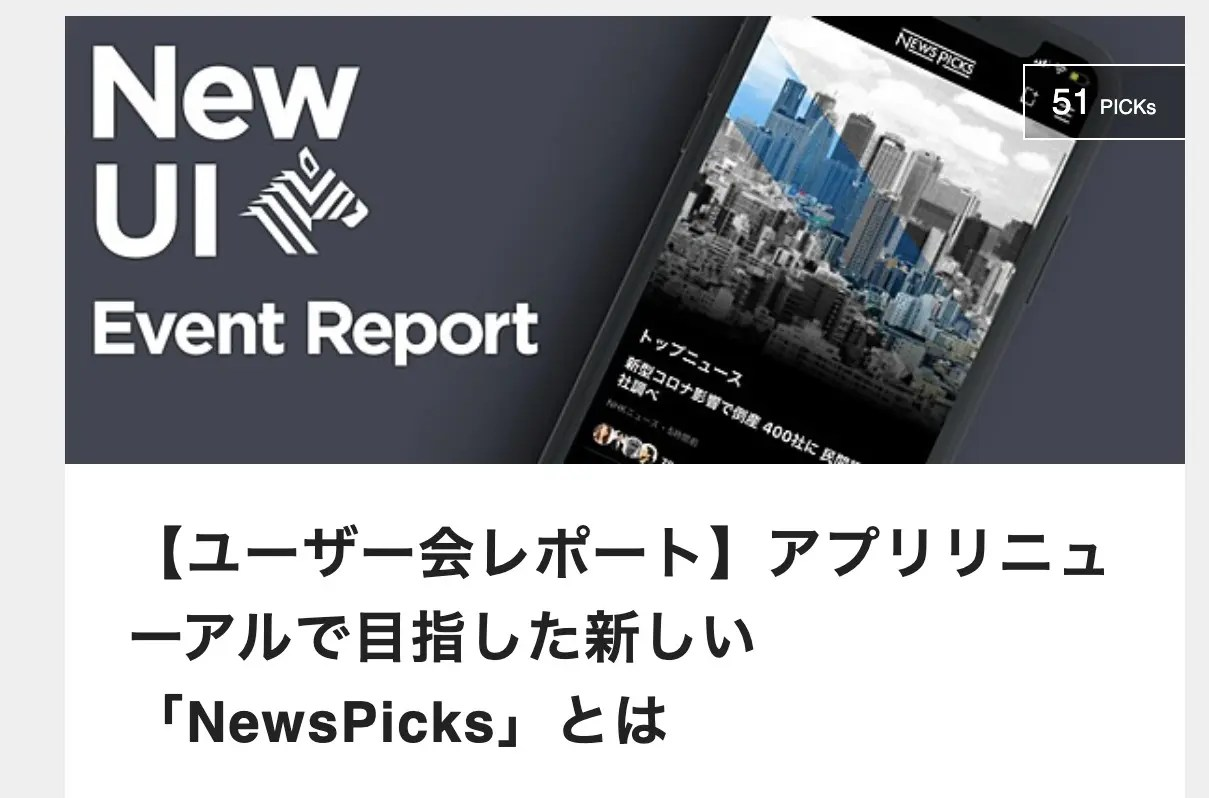 NewsPicksがオンライン開催のユーザー会レポートを公開 新しい「NewsPicks」とは