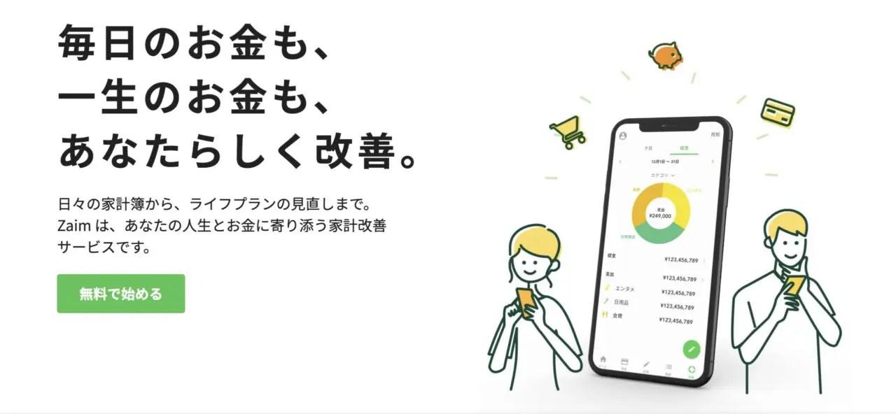 Zaim|簡単・無料で使える人気の家計改善アプリ