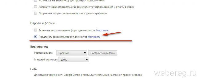 Browser configureren