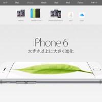 AppleはiPhone6発売以後のウェブサイトを刷新。Webフォント(AXIS)とナビゲーションデザイン、レスポンシブの何が変わったのか知っていますか?
