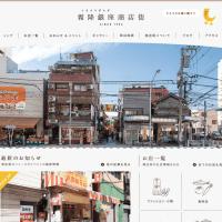霜降銀座商店街-webフォント秀英丸ゴシック、A1明朝