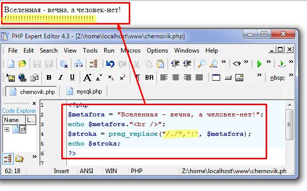регулярные выражения PHP любые символы заменяющие