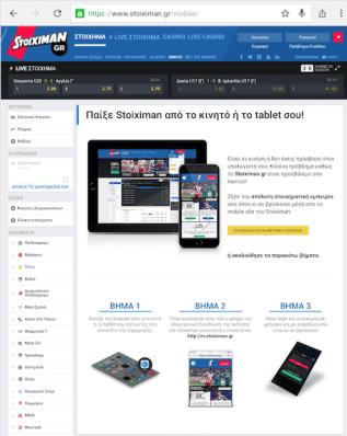 stoiximan ipad iphone mobile app version pame stoixima