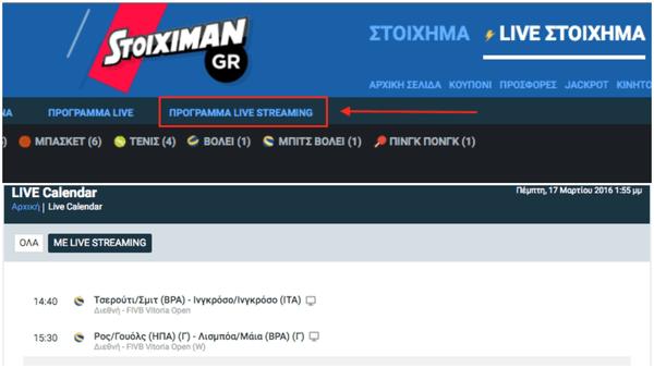 stoiximan live streaming πρόγραμμα αγώνων