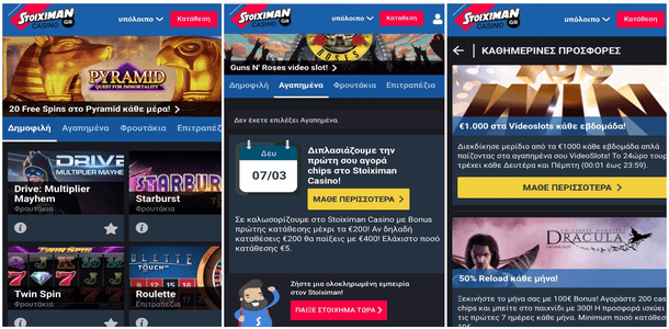 stoiximan casino live bonus games online