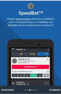 stoiximan speedbet mobile app betting εφαρμογή