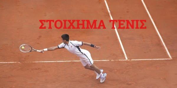 Στοίχημα Τένις ΟΠΑΠ Πάμε Στοίχημα Προγνωστικά και Αποδόσεις