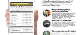 intewetten.gr app mobile stolixhma και ταμπλέτα