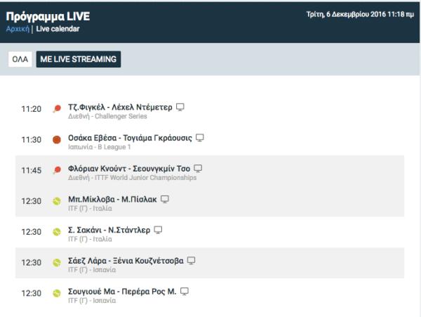Stoiximan.gr-Live-Stream-Agones-TV