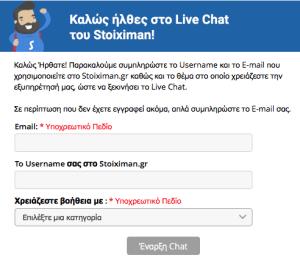 stoiximan live chat εξυπηρέτηση πελατών