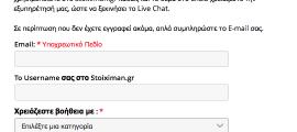 stoiximan live chat εξυπηρέτηση πελατών στοιχημα