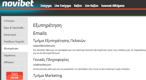 novibet επικοινωνία (τηλέφωνο , mail , live chat , fax , skype)