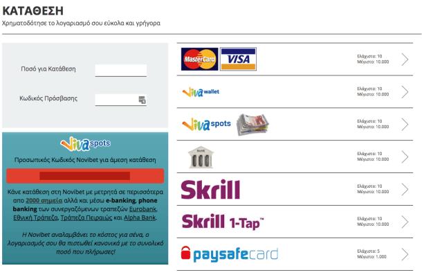 Novibet Τρόποι Κατάθεσης (visa/mastercard,viva,skrill,paysafe)