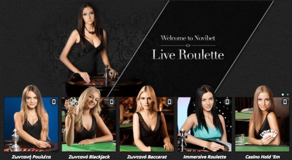 novibet live casino games νόμιμα Ελλάδα