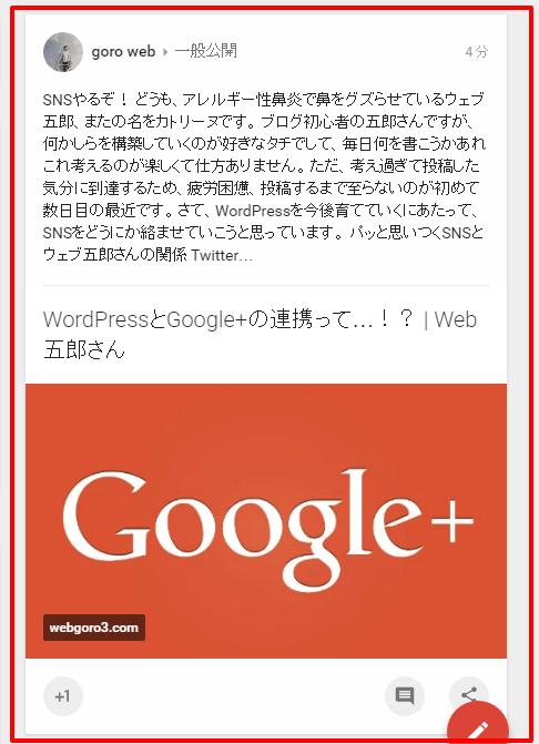 Google+とWordPressの連携に成功!