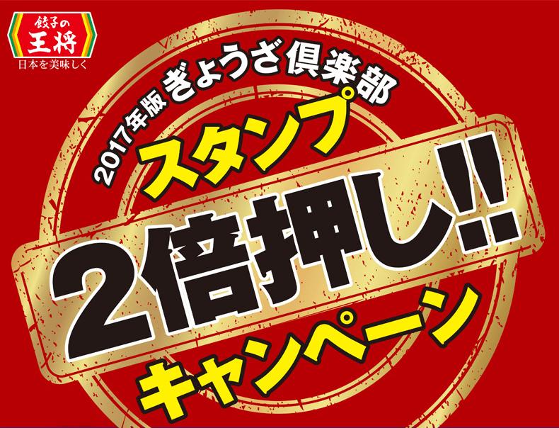 スタンプ2倍!王将へ急げ!〜ぎょうざ倶楽部〜イーガーコーテルぅう!!