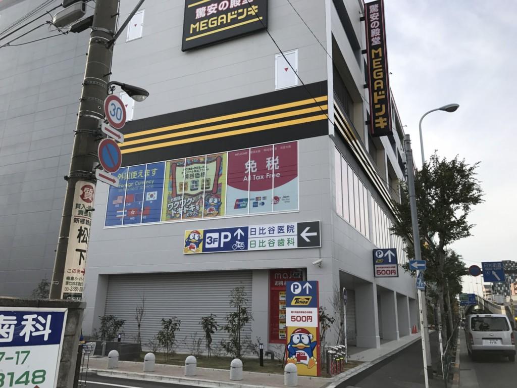 足立区にMEGAドン・キホーテ環七梅島店がオープン!