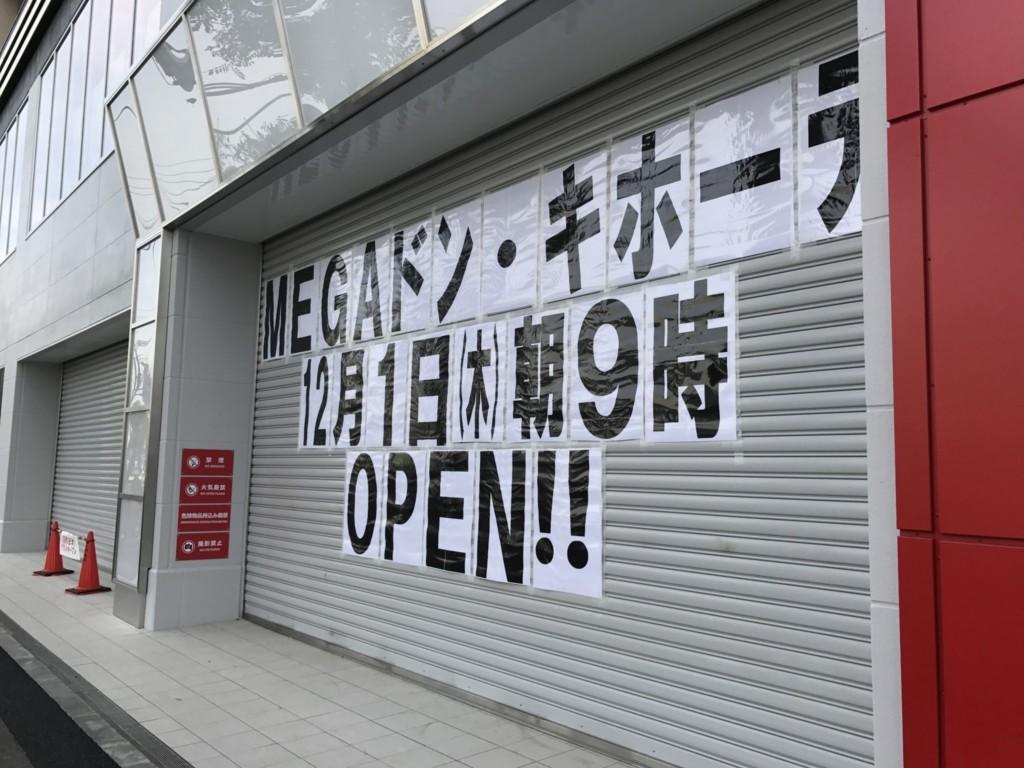 ドン・キホーテの環七梅島店