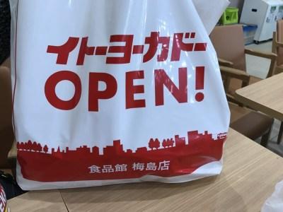 イトーヨーカドー食品館がオープン!環七梅島店
