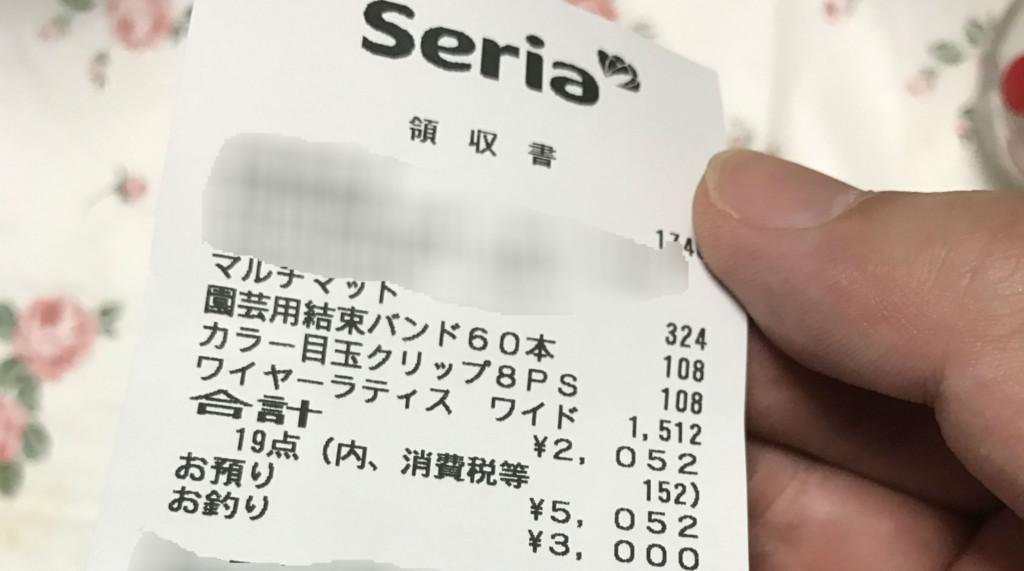 100円ショップのセリアでワイヤーネットを購入!