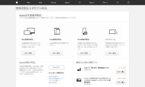 Apple japanのOUTLET販売ページ