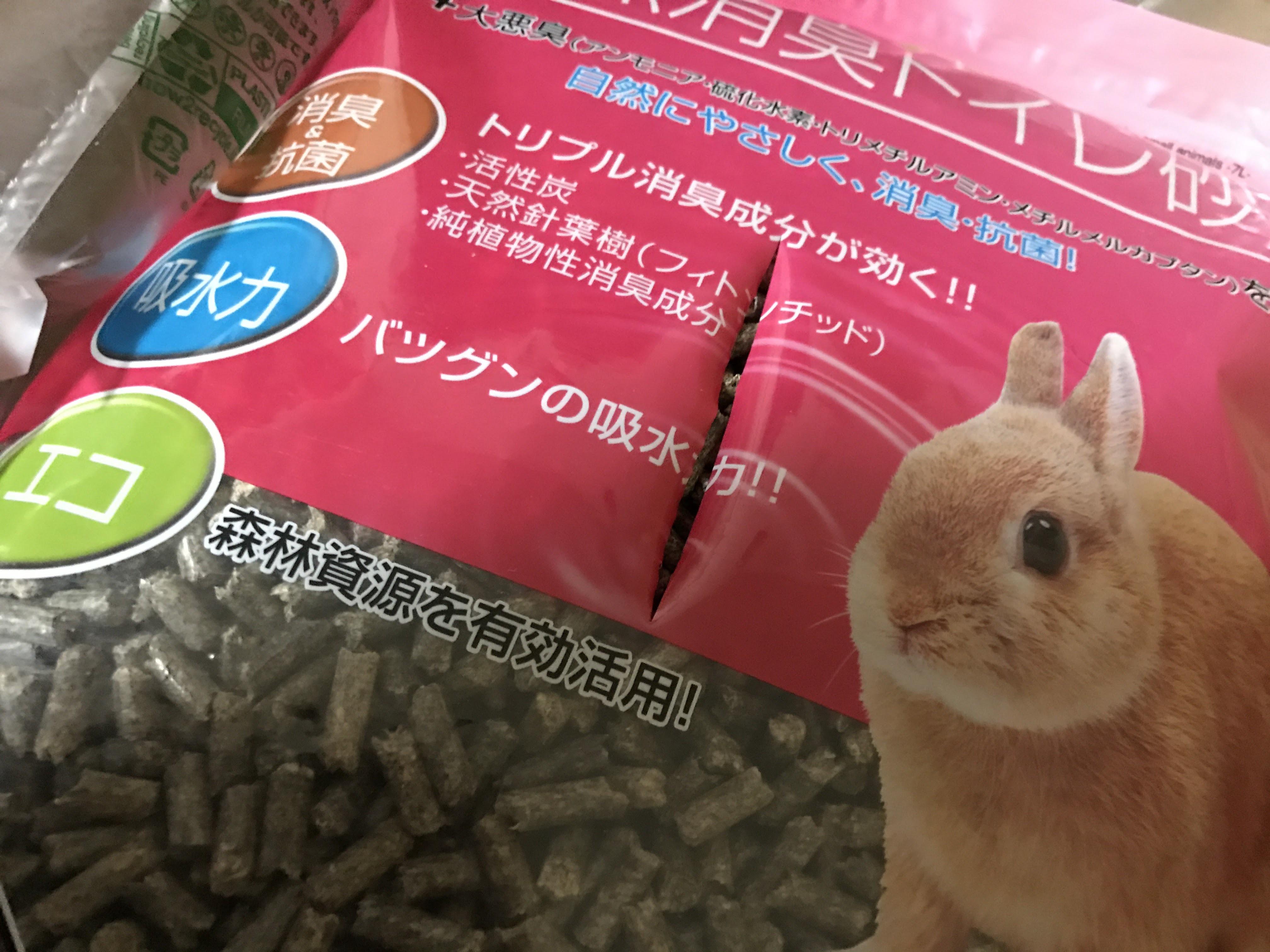 ウサギさんのトイレに活性炭で消臭!ペレットタイプ