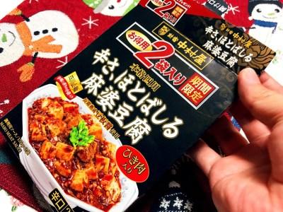 新宿中村屋 本格四川 辛さ、ほとばしる麻婆豆腐が結構旨い