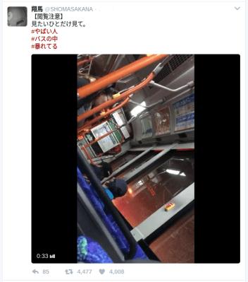 北海道【バスおばさん】バスの中で少年が殴られる!?20代女性書類送検